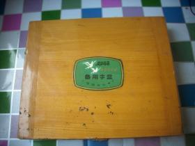早期【上海双鸽牌中文铅字】一盒!约1700个铅字。28.5/23.5厘米