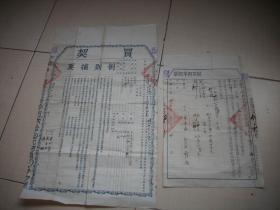 民国32年【阳武县买契草契纸+买契+推收执照】3张一套!今原阳县。48/29厘米