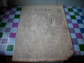 1948年3月5日-乌兰浩特市【内蒙古日报]宋振鼎-贯彻贫雇农路线与平分土地!陕甘宁边区各界追悼'李鼎铭'副主席,林伯渠号召以实际行动来纪念。工商三字经。品如图