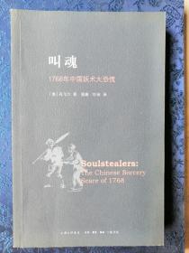 叫魂—1768年中国妖术大恐慌