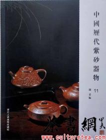 茶书网:《中国历代紫砂器物:11》