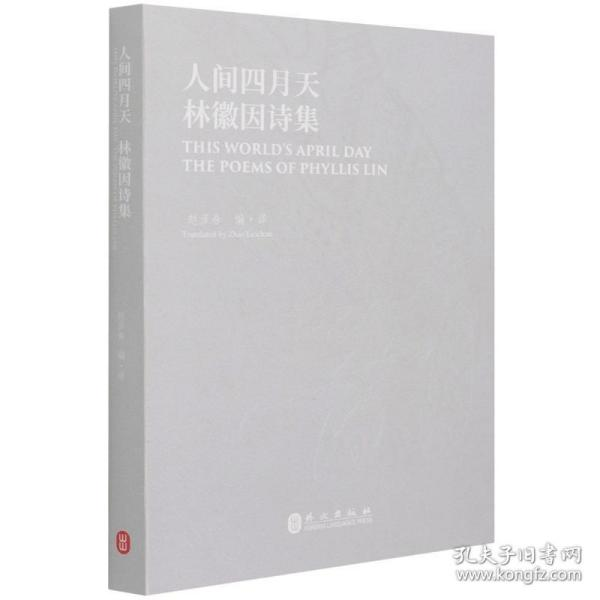 人间四月天:林徽因诗集