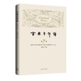古典学评论(第7辑)