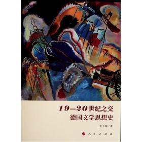 19-20世纪之交德国文学思想史