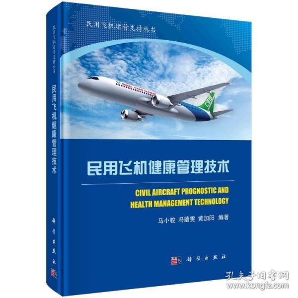 民用飞机健康管理技术