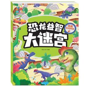 恐龙益智大迷宫·逃离恐龙军团