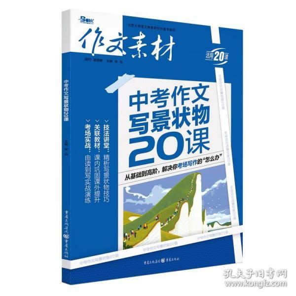 作文素材2021年中考作文写景状物20课