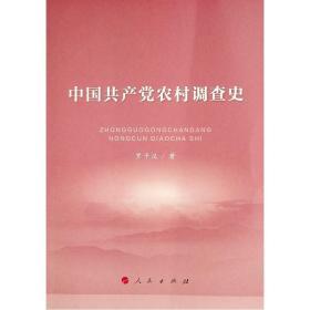 中国共产党农村调查史