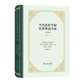 当代法哲学和法律理论导论(精装)