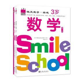 微笑数学·游戏.3岁(三册)