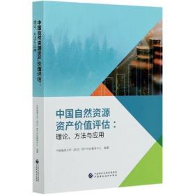 中国自然资源资产价值评估--理论方法与应用
