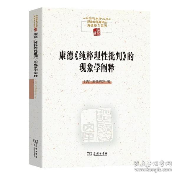 康德《纯粹理性批判》的现象学阐释(中国现象学文库·现象学原典译丛·海德格尔系列)