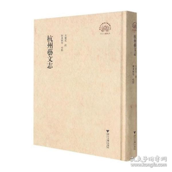杭州艺文志