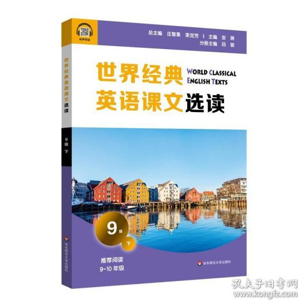 世界经典英语课文选读·9级(下)