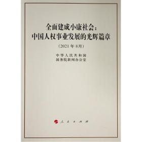 全面建成小康社会:中国人权事业发展的光辉篇章(16开)