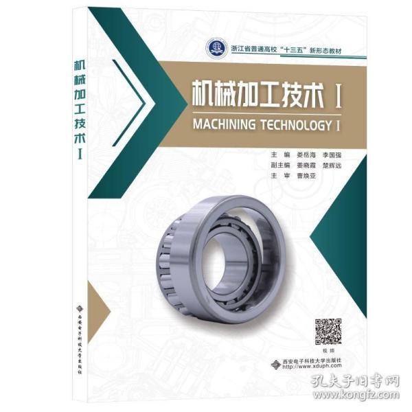 机械加工技术I