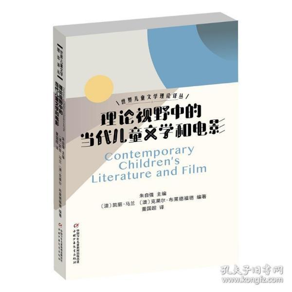 世界儿童文学理论译丛——理论视野中的当代儿童文学和电影