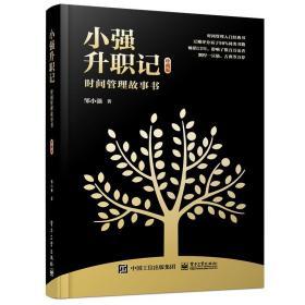 小强升职记:时间管理故事书(珍藏版)