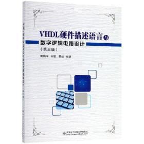 VHDL硬件描述语言与数字逻辑电路设计(第5版)/侯伯亨