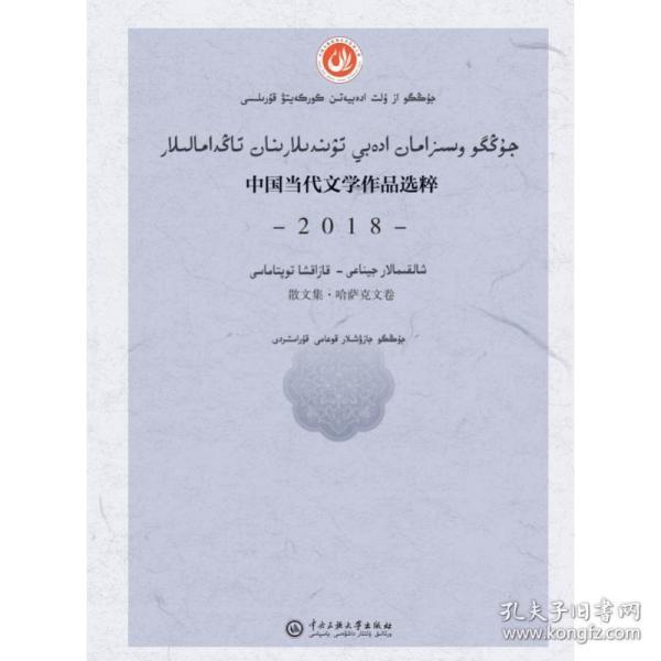 中国当代文学作品选粹.2018.散文集(哈萨克文卷)