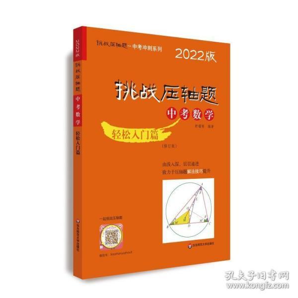 2022挑战压轴题·中考数学-轻松入门篇(修订版)