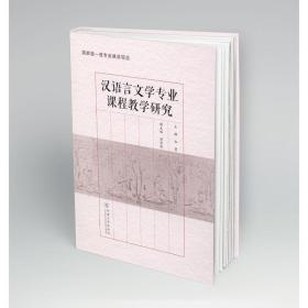 汉语言文学专业课程教学研究