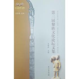 第三届黎族文化论坛文集