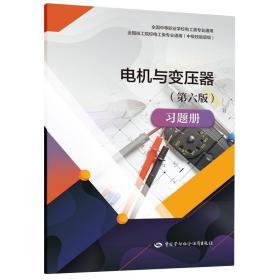 电机与变压器(第六版)习题册