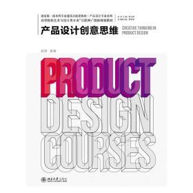 产品设计创意思维