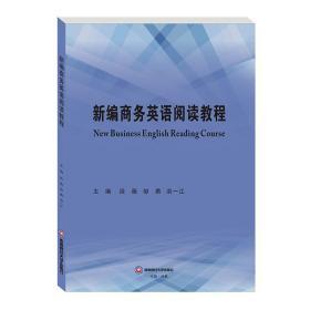 新编商务英语阅读教程NewBusinessEnglishReadingCourse