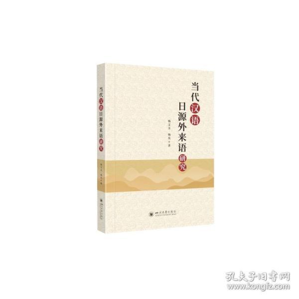 当代汉语日源外来语研究