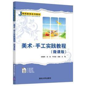 美术·手工实践教程(微课版)(教师教育系列教材)