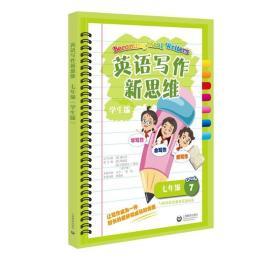 英语写作新思维七年级(学生版)
