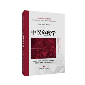 中医免疫学(全国高等中医药院校教材)