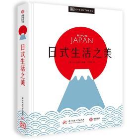 日式生活之美