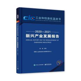 新兴产业发展报告(2020―2021)