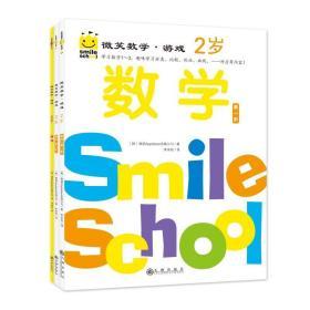 微笑数学·游戏.2岁(三册)