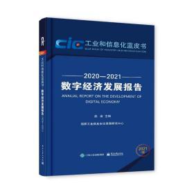 数字经济发展报告(2020―2021)