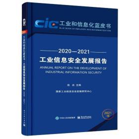 工业信息安全发展报告(2020―2021)