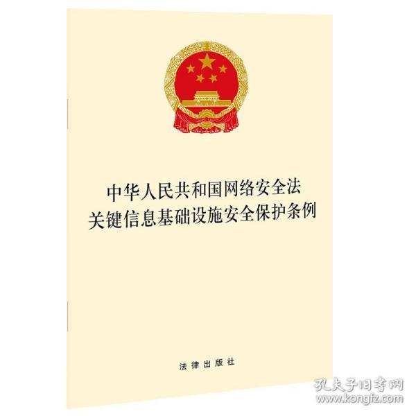 中华人民共和国网络安全法关键信息基础设施安全保护条例