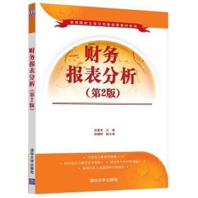 财务报表分析(第2版)