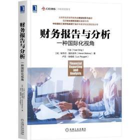 财务报告与分析:一种国际化视角(实际第3版)