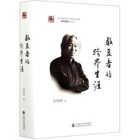 数豆者的跨界生涯(精)/学术总结系列丛书