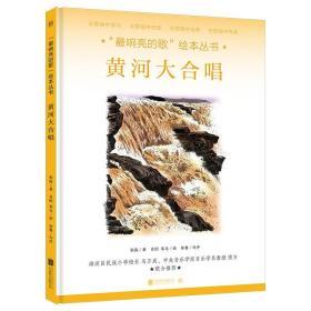 """""""最响亮的歌""""绘本丛书:黄河大合唱"""