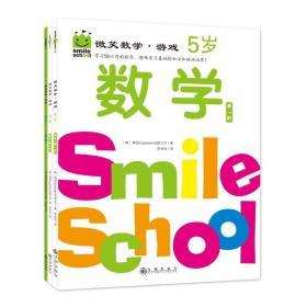 微笑数学·游戏.5岁(三册)