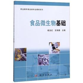 食品微生物基础/杨玉红