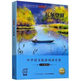 瓦尔登湖(8年级适读全译本)/世界经典文学名著