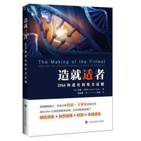 造就适者:DNA和进化的有力证据