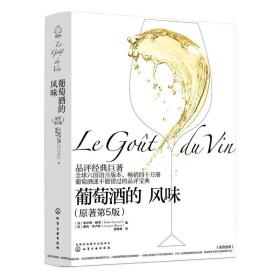 葡萄酒的风味
