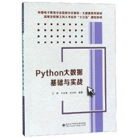 PYTHON大数据基础与实战/范晖